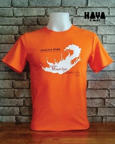 เสื้อยืดสีส้ม สกรีนSingha Park หอมชาไทย